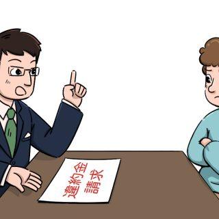 債務不履行とは?契約に違反したら法律上どうなる?わかりやすく解説